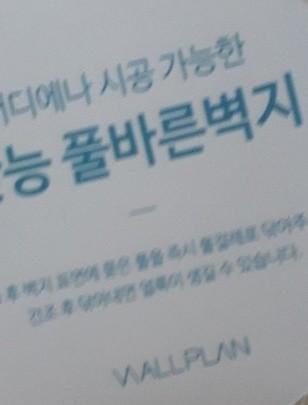 019c5c77291 월플랜 일반 풀바른 실크 벽지 (106cm x 2.1m) 종합정보 행복쇼핑의 시작 ...